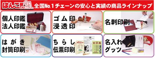 はんこ屋さん21取扱商品はこちら!!