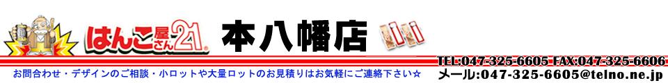 はんこ屋さん21 本八幡店